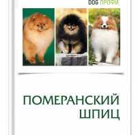 Книга о шпицах
